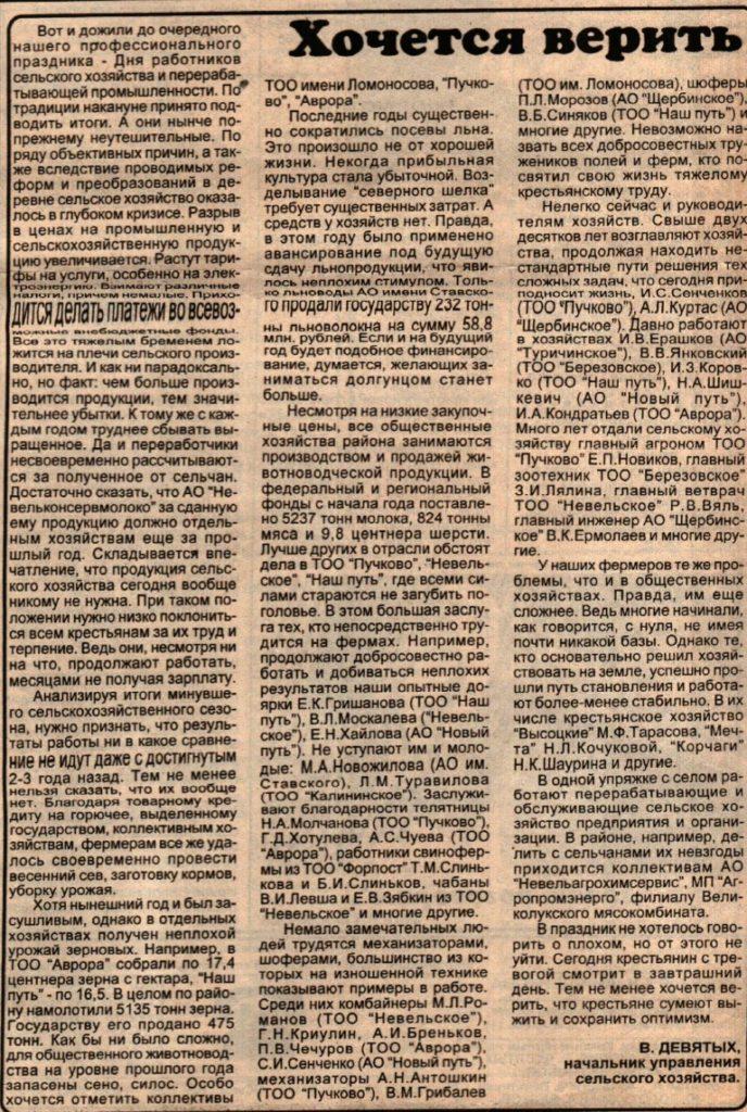 Хочется верить Невельский вестник