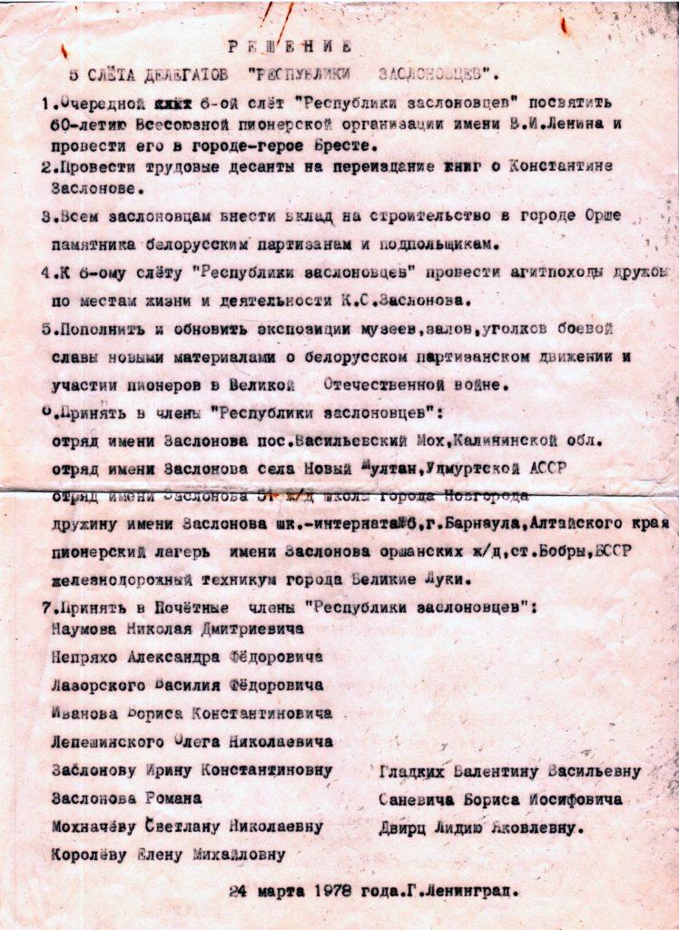 Решение 5 слета Республики заслоновцев