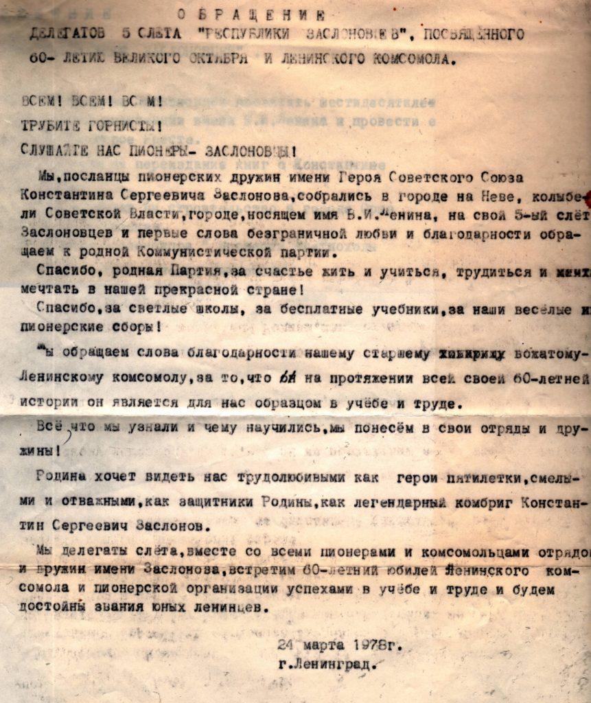 Обращение 5 слета Республики заслоновцев