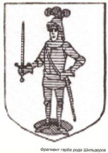Фрагмент герба