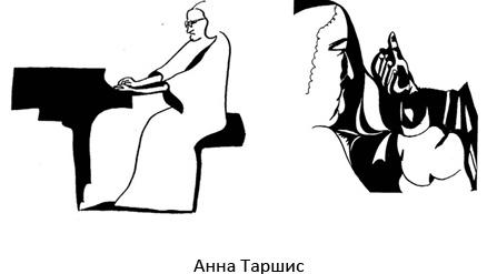 А.Таршис