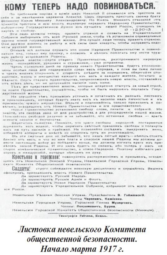 Невельский листок 1917 г.