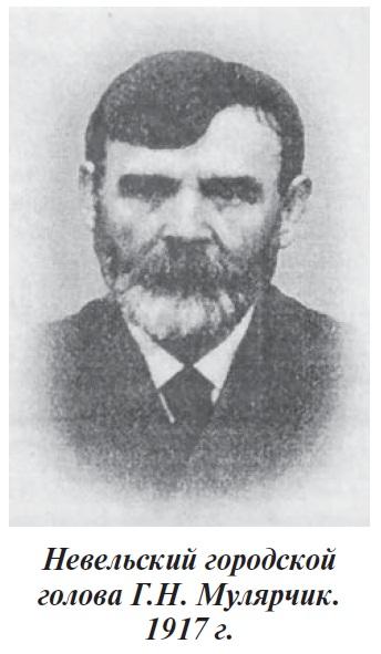 Г.Н. Мулярчик Невель