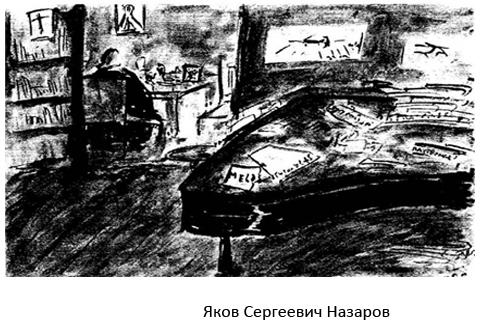 Я.С. Назаров