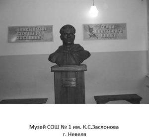 К.С. Заслонов фото Невель