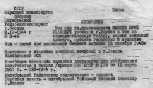 Извещение о смерти Ю.И.Шавкуна