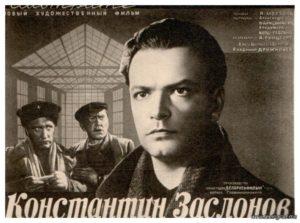 К.С. Заслонов