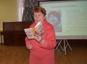Екатерина Паринкина Невель фото