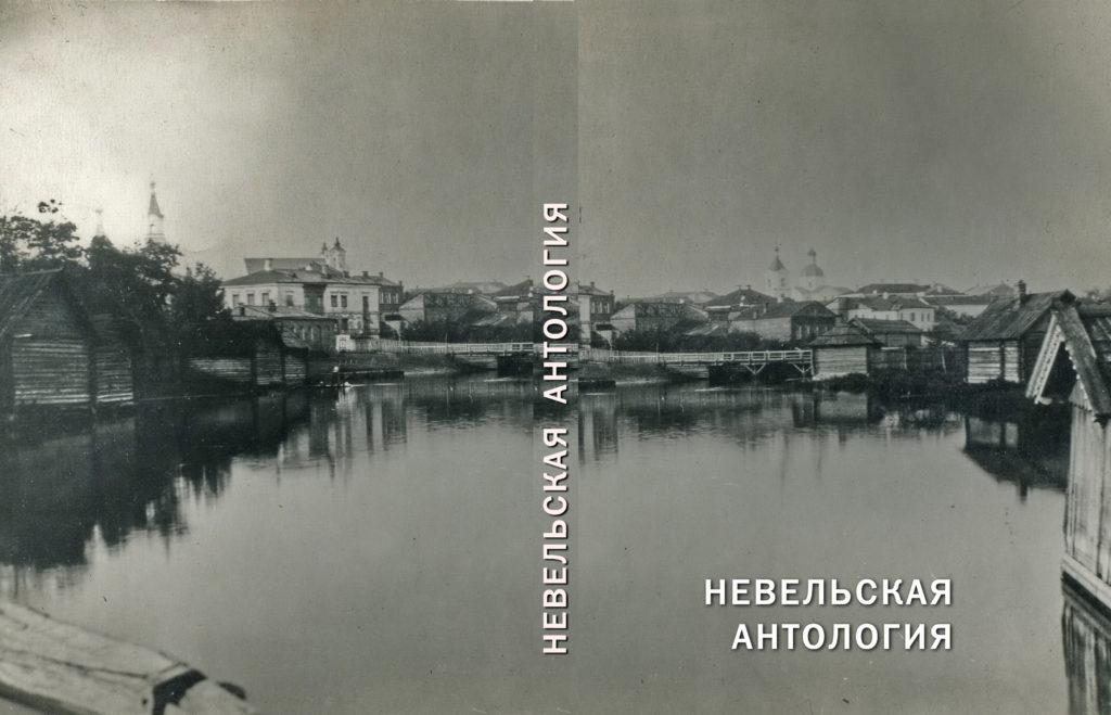 Невельская Антология фото