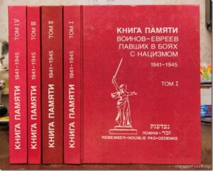Книга Памяти воинов-евреев