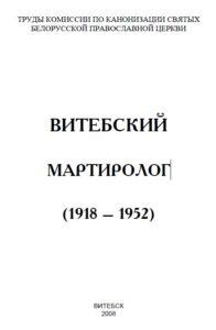 ВИТЕБСКИЙ МАРТИРОЛОГ