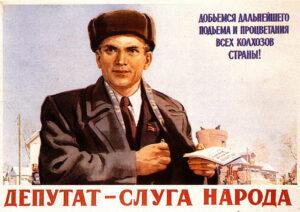Депутат слуга народа