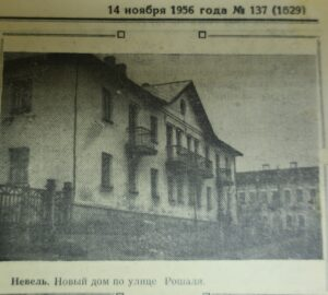 Новый дом ул. Рошаля Невель фото