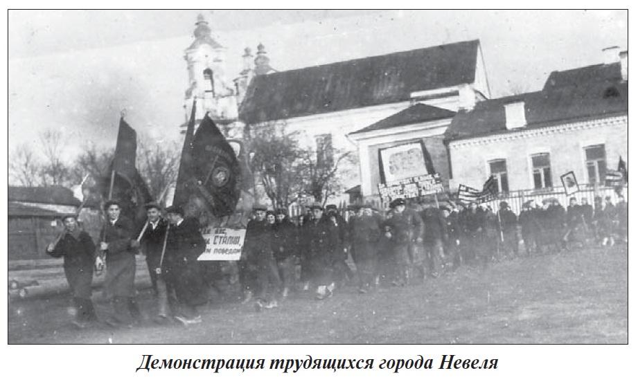 Демонстрация Невель