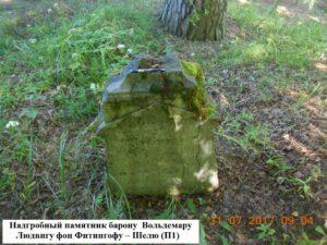 Надгробный памятник барону Вольдемару Людвигу фон Фитингофу – Шелю
