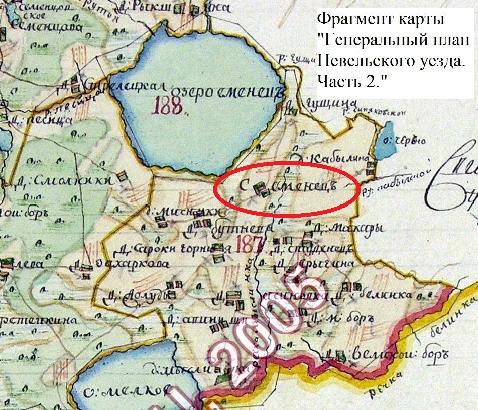 Фрагмент карты Генеральный план Невельского уезда.