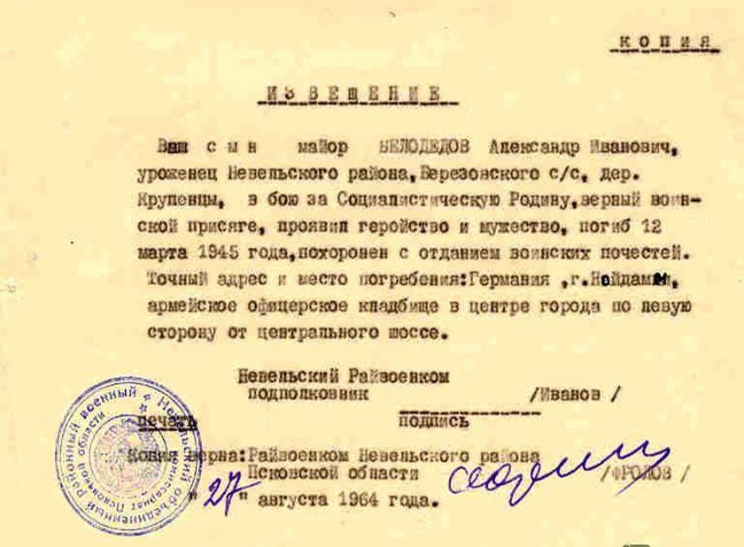 Извещение Белодедов А.И.