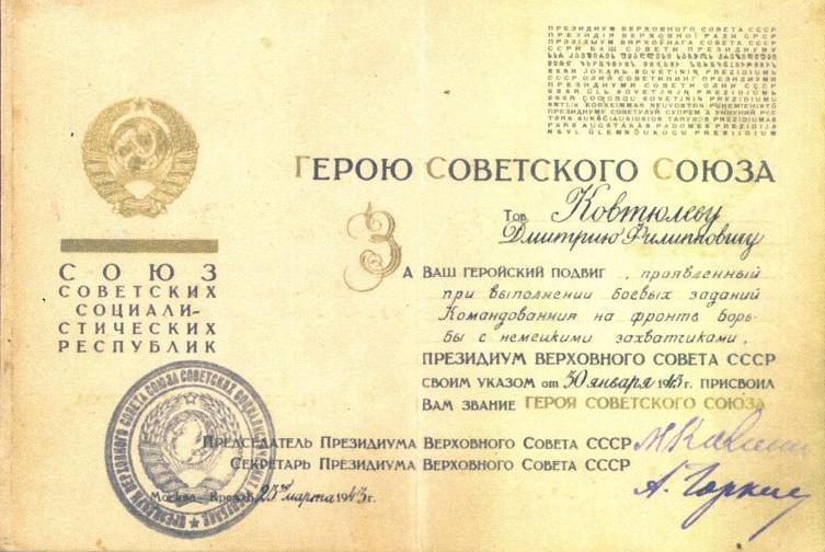 Наградная книжка Ковтюлев Д.Ф.