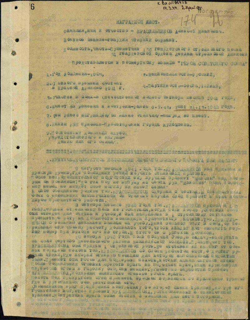 Наградной лист Крсильников А.И.