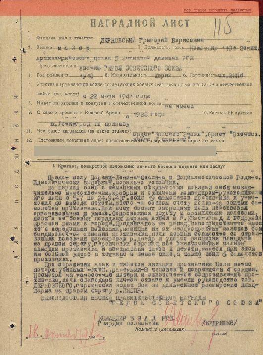 Г.Б. Дерновский. Герой Советского Союза. Невель