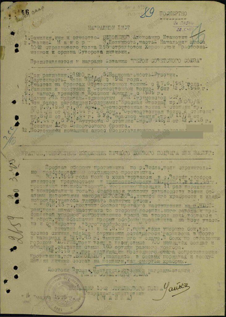 Наградной лист Белодедов А.И.
