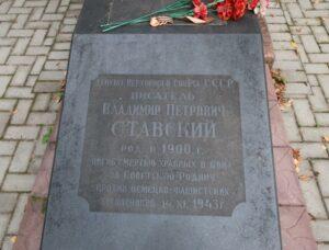 Ставский В.П. В. Луки памятник