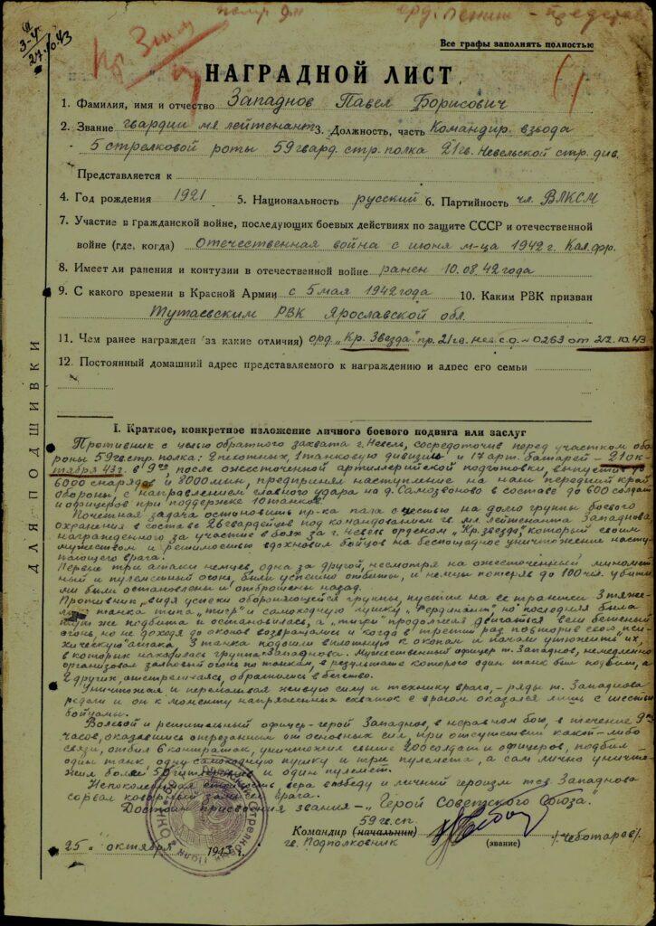 Западнов Павел Борисович