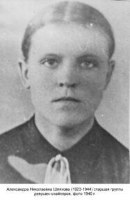 Саша Шляхова снайпер 1940