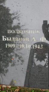 Быданов А.Ф. Невель фото