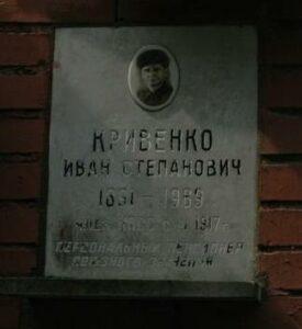 Иван Степанович Кривенко Невель