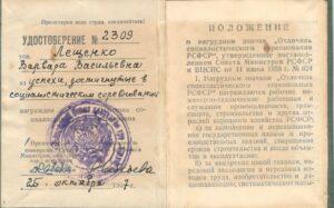 Лещенко В.В. Невель