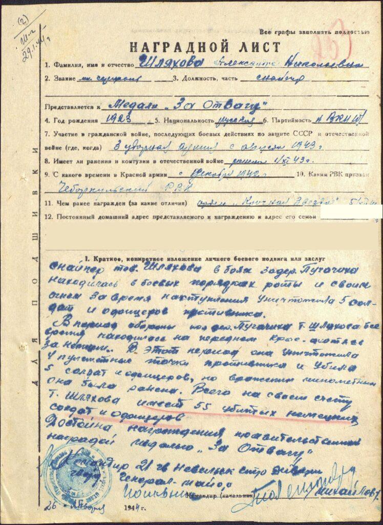 Саша Шляхова снайпер