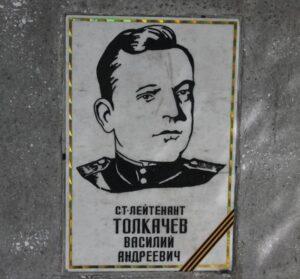 Герой Советского Союза Василий Толкачев Невель