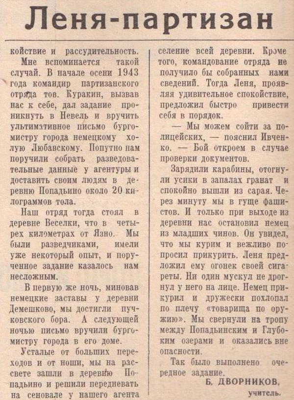 Леня Ивченко партизан