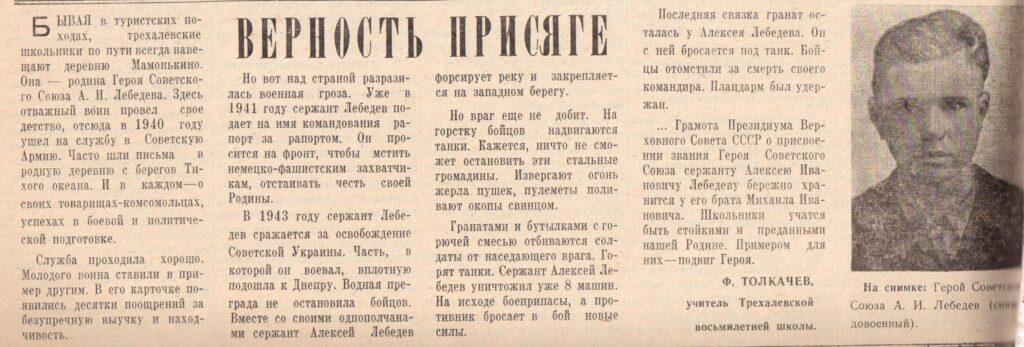 А.И. Лебедев Герой Советского Союза Невель