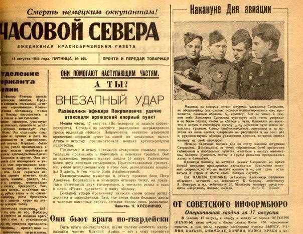 Герой Советского Союза Д.С. Покрамович Невель