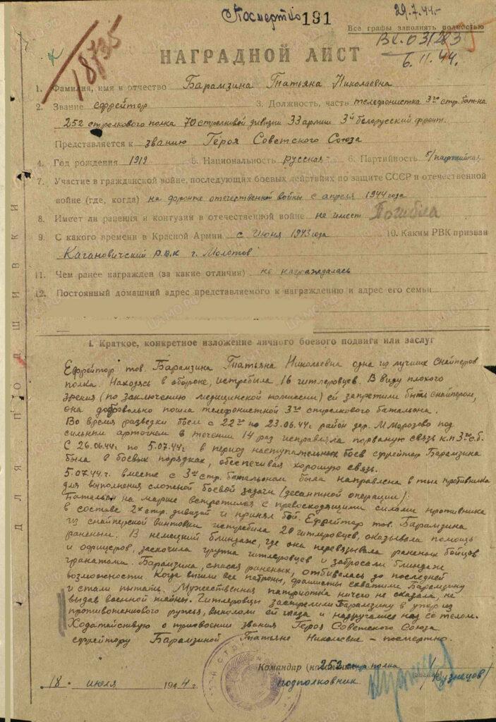 Барамзина Герой Советского Союза