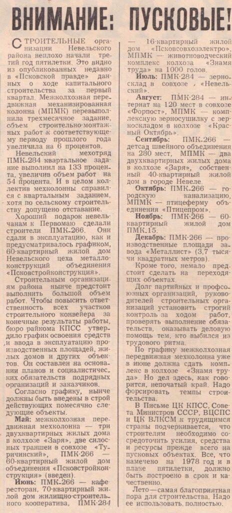 Невель 1978