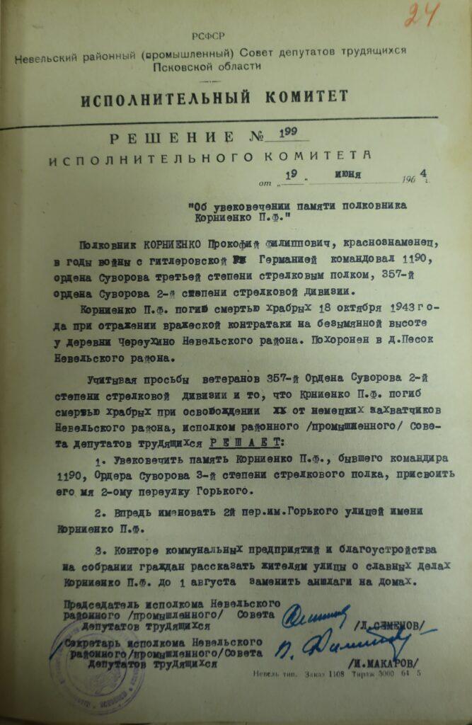 ул Корниенко Невель