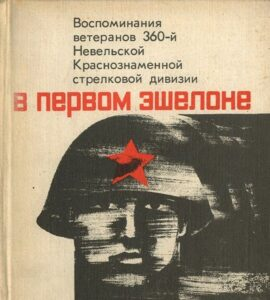360 сд Невельская книга