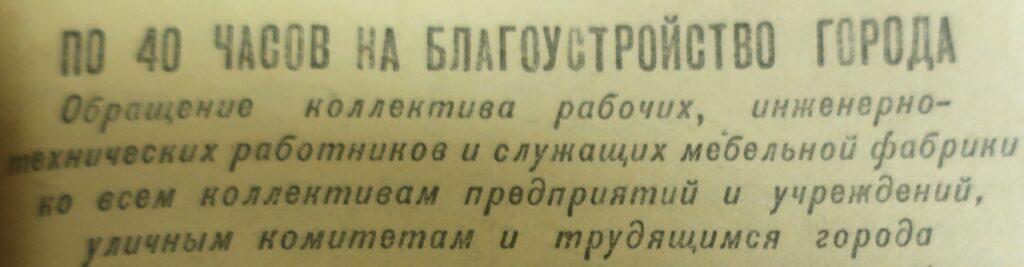 1951 Невель