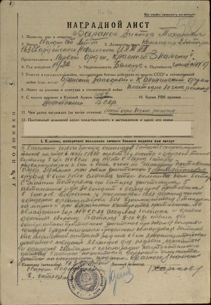 Баранок Виктор Тихонович