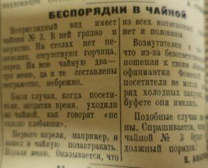 Стройка Невель 1950
