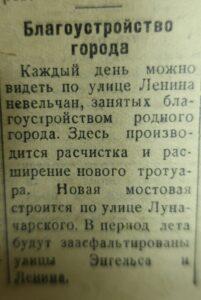 Невель 1951