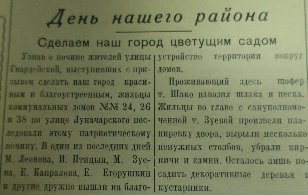 Невель 1958
