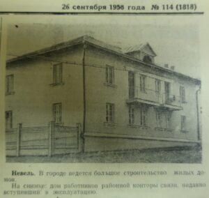 Дом на Ленина Невель фото