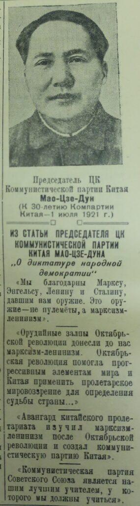 1951 Стройка Невель