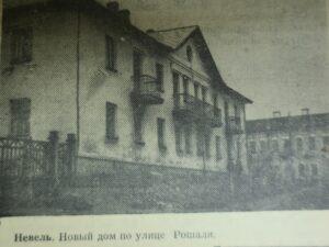 дом ул Рошаля Невель фото
