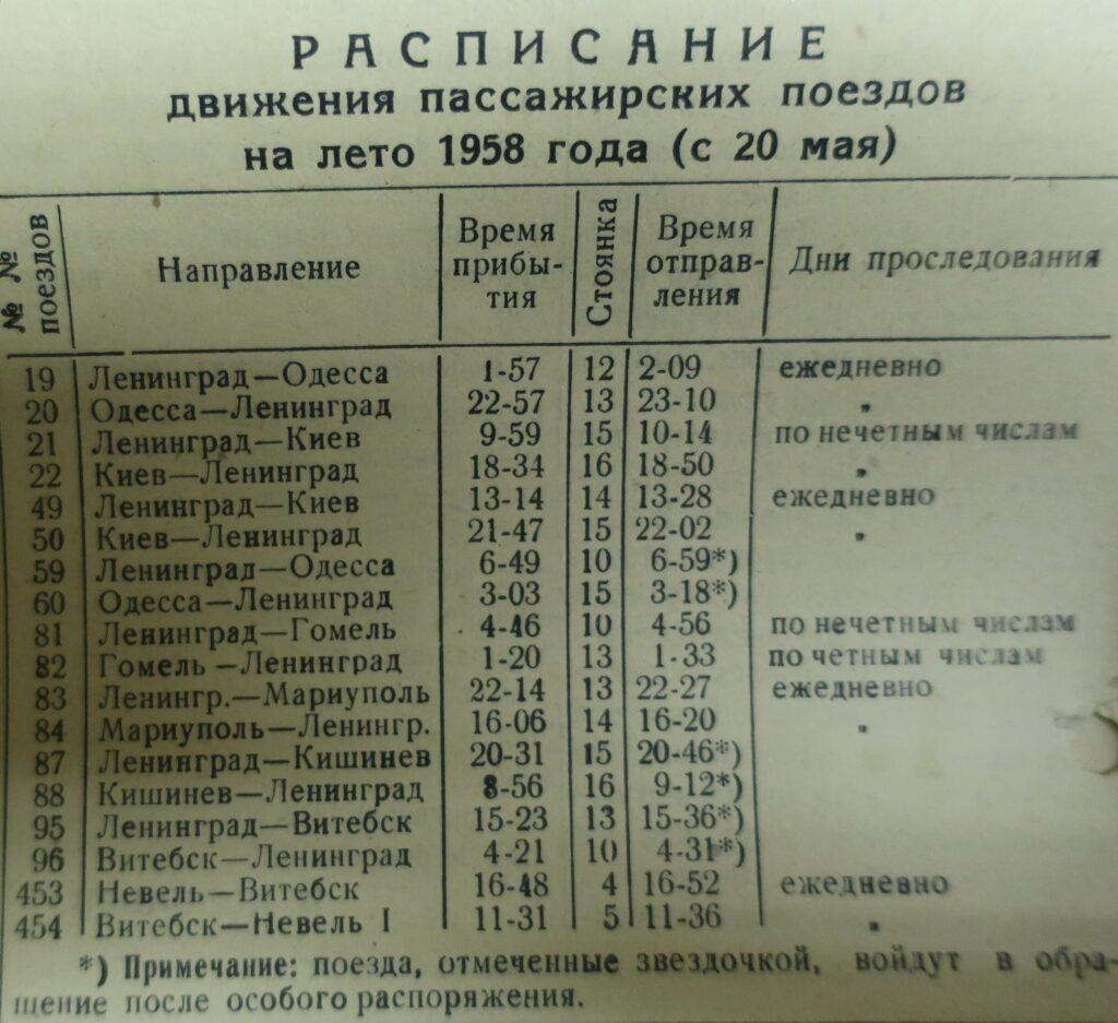 Расписание поездов 1958 Невель