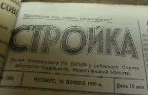 Стройка Невель 1950 год